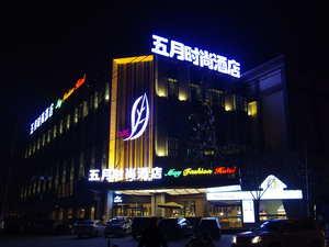 五月時尚酒店(鄭州英協路店)