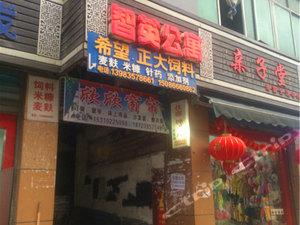 重庆彭水 苗族土家族 自治县人口和计划生育协会