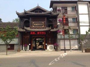 洪雅四海香頤酒店