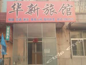 朝陽華新旅館
