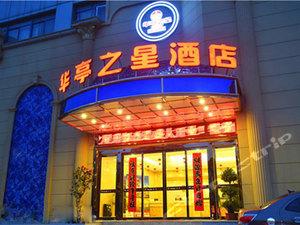 銅陵華亭之星商務連鎖酒店