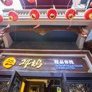 清鎮24°塢精品客棧
