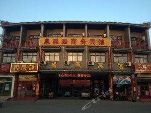 章丘泉盛園商務賓館