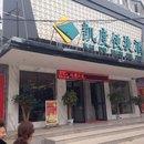 貴港凱度便捷酒店