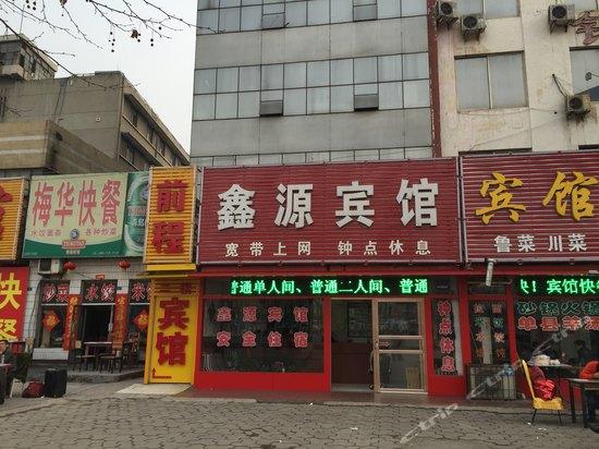 鑫源宾馆 济宁兖州火车站店