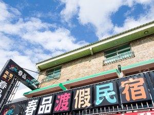 墾丁春品渡假民宿(Spring Hostelry)