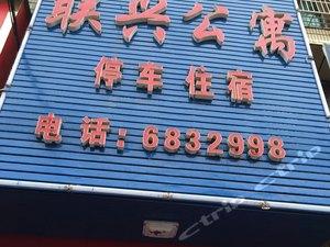 雙峰聯興公寓