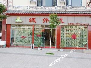 墨江城外城客棧
