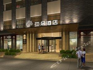 漢中漢台亞朵酒店