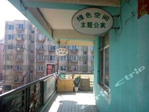 四平綠色空間主題公寓