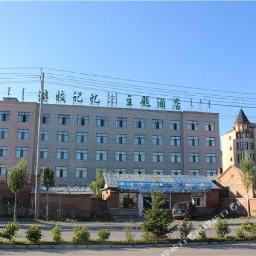陳巴爾虎旗遊牧記憶主題賓館