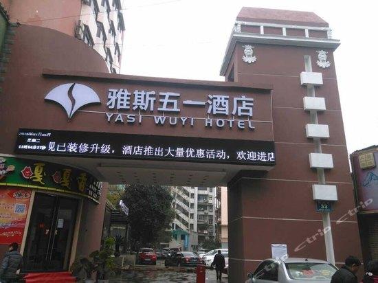 宜昌雅斯五一房间图片\设施皮鞋\照片酒店【携a房间真皮男士图片图片