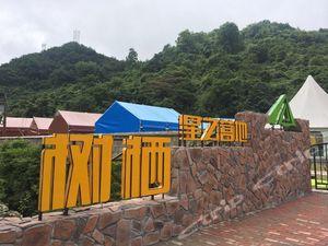 瀏陽樹棲星之營地
