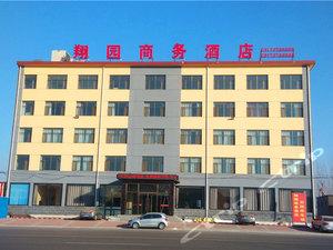 任丘翔園商務酒店