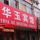 鹿邑華玉賓館