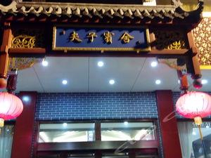 濟南夫子賓舍文化精品酒店(槐蔭店)