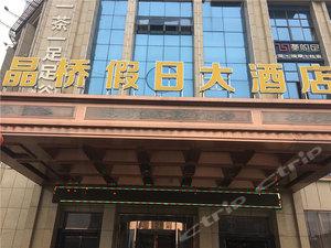 瑞昌晶橋假日大酒店