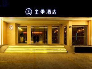 全季酒店(杭州南山路總店)
