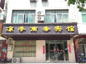 彭澤涼亭商務賓館