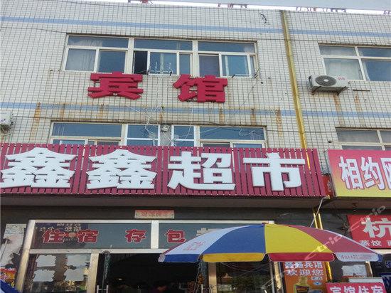 滦县鑫鑫超市宾馆外观