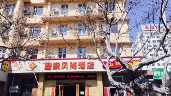 Jujia Fengshang Hotel (Weihai Heping Road Store)