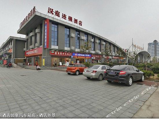 汉庭酒店(如皋汽车站店)