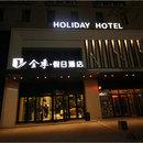 盤錦全季假日酒店