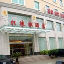麻城紅辣椒酒店