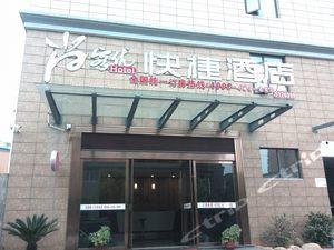 尚客優快捷酒店(鉛山信江龍庭店)