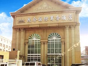 昆侖國際商務酒店(任丘京開道店)