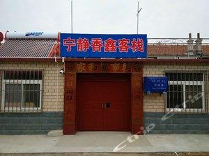 長海廣鹿島寧靜香鑫客棧