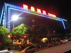 速8酒店(宜賓柏楊路店)