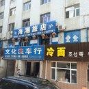 雞西海潮旅店