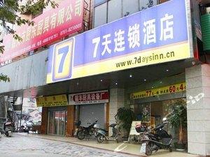 7天連鎖酒店(韶關火車東站四通市場店)