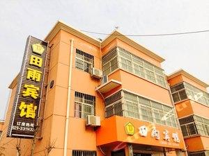 咸陽田雨賓館