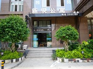 攀枝花新悅公寓