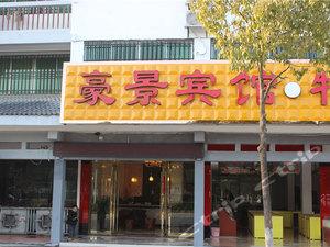 貴溪龍虎山豪景賓館