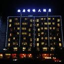 西康情緣大酒店