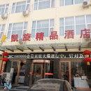 方城凱旋精品酒店