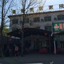 魯山蓬客來農家風味園