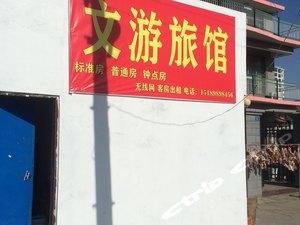 高郵文游旅館