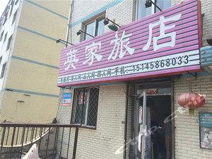 鶴崗英家旅店