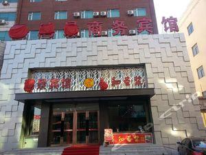 四平鴻景商務賓館(鐵西區店)