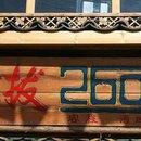 鹽源瀘沽湖海拔2690客棧