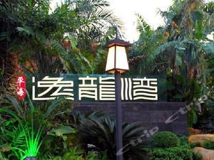 文昌逸龍灣度假公寓