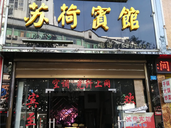 "<a href=""http://hotels.ctrip.com/pic-pid43279762/1567582.html"" name=""needTraceCode"" data-dopost=""T"" >秀山苏荷宾馆外观</a>"