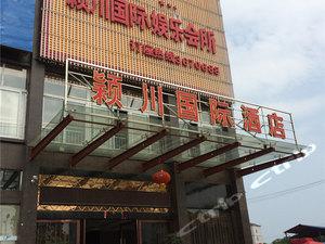峽江穎川國際酒店