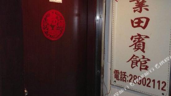 香港業田賓館(家庭旅館)