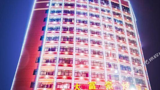 宜春大富豪酒店