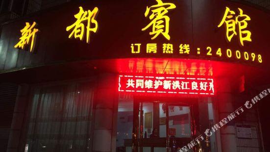 洪江新都賓館